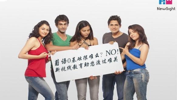 南京新视线葡萄牙语出国留学班