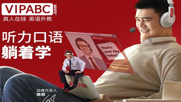 vipabc在线英语保险英语培训班