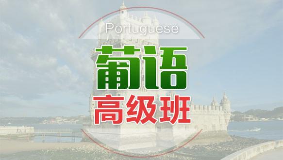 苏州葡萄牙语高级班