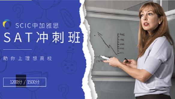南宁中加SAT1500分/SAT1200分冲刺班