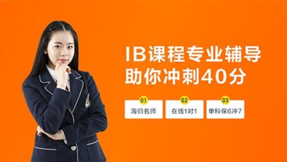 上海IB管理课程辅导