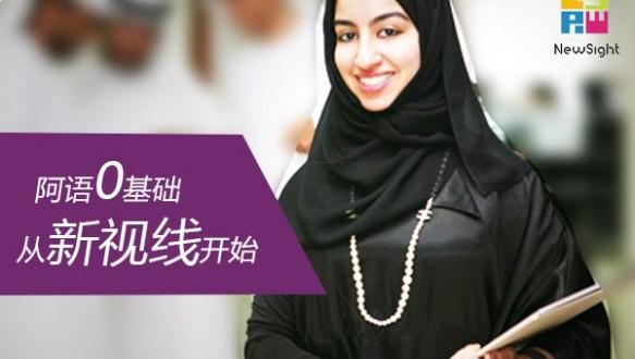南京新视线阿拉伯语考级班