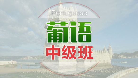 苏州葡萄牙语VIP中级班