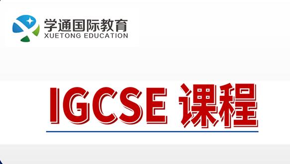 IGCSE考前冲刺