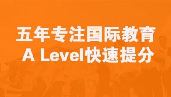 上海A-Level课程辅导