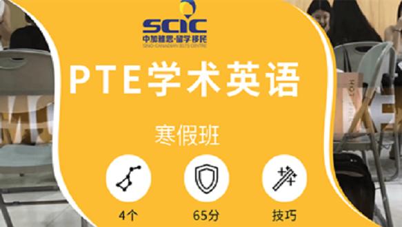 南宁中加PTE学术英语寒假班