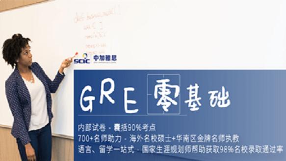 南宁中加GRE零基础培训班