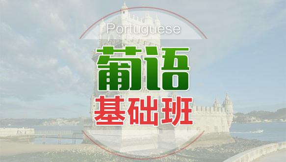 苏州葡萄牙语VIP基础班