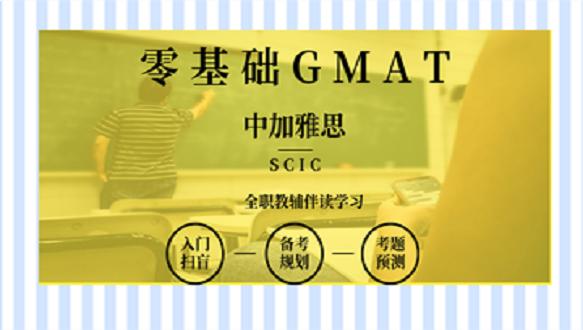 南宁中加GMAT零基础培训班
