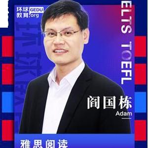 阎国栋 --Adam老师