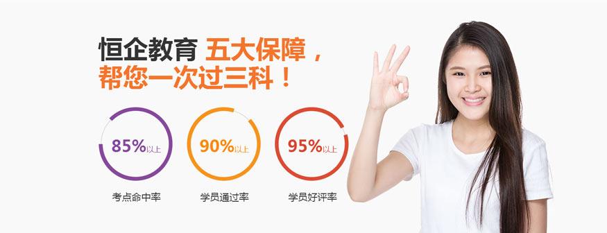 天津会计培训
