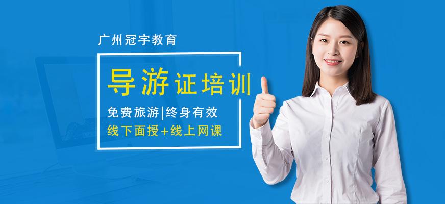 广州越秀区导游证考试培训