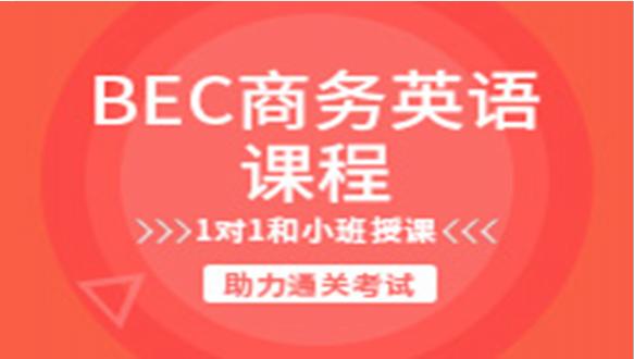 成都百弗英语BEC商务英语精讲课程
