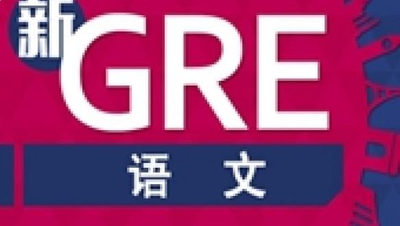 沈阳派特森GRE语文