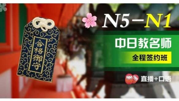 北京和风日语N5-N1中日教名师全程签约班