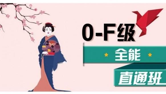 北京和风日语0-JTEST.F级全能直通班