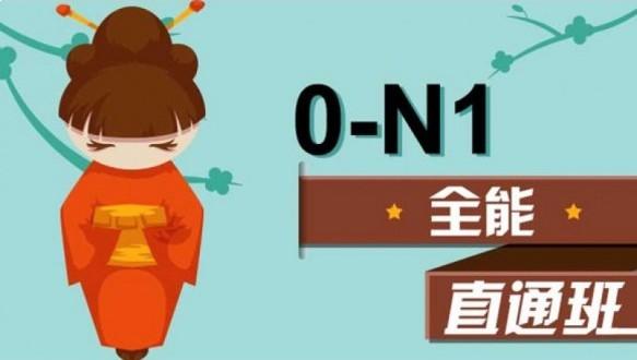 北京和风日语0-N1全能直通班