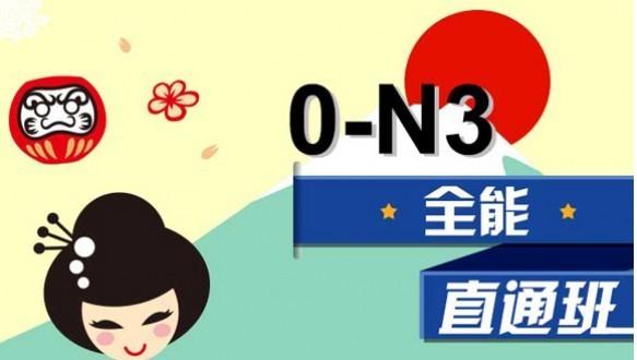 北京和风日语0-N3全能直通班
