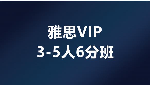长春雅思vip3-5人6分班