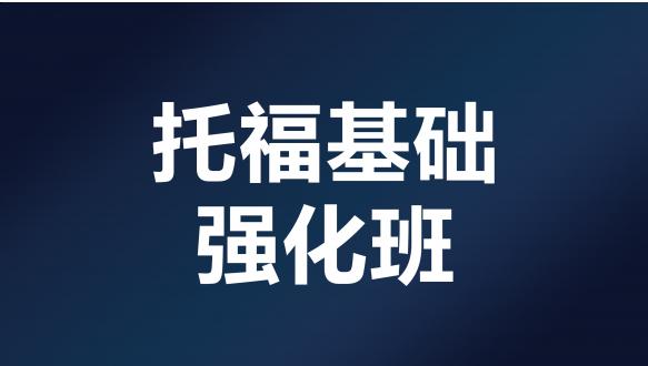 长春托福基础强化班